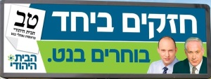 "A neo-split ballot Bayit Yehudi billboard showing Netanyahu with Bennet behind him under the slogan: ""strong together, vote Bennett."