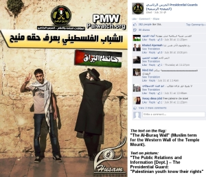 the_wailing_wall_is_palestinian_-_PG_-_300713