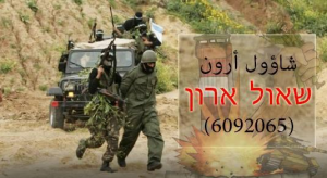 Oron Shaul's misspelled name on Al-Jazeera- The number on his dog-tag became a weapon in Hamas's psychological warfare